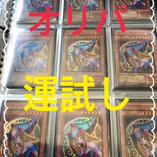 ユウギオウ(遊戯王)の遊戯王 オリパ15口 即購入OKです♪(Box/デッキ/パック)