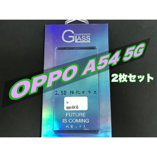 オッポ(OPPO)のOPPO A54 5G 9H ガラスフィルム オッポリノA54(保護フィルム)