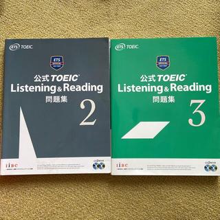 公式TOEIC Listening&Reading問題集 音声CD2枚付 2、3