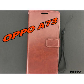 オッポ(OPPO)のOPPO A73 手帳型ケース 茶色 オッポA73(Androidケース)