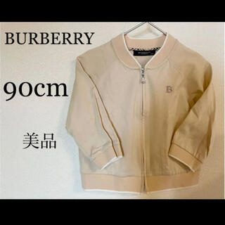 BURBERRY - ★美品★BURBERRY 薄手kidsアウター【90cm】男女兼用♪