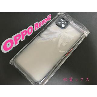 オッポ(OPPO)のOPPO Reno4Z 保護ケース(Androidケース)