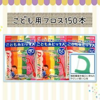 セール‼️こども用フロス150本(歯ブラシ/歯みがき用品)