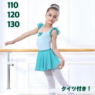 【110】ブルー 子供用 2way バレエレオタード スカート取り外し可能