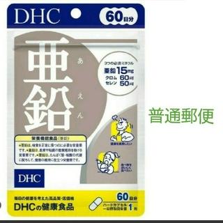 DHC 亜鉛 60日1袋! 普通郵便!必須ミネラル補充、男性にもオススメ。