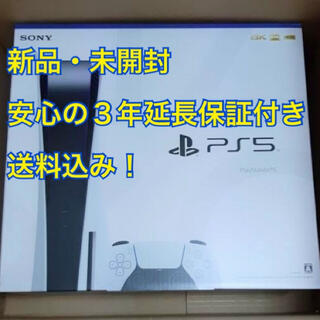 PlayStation - 【新品未開封/3年延長保証】PlayStation5本体 CFI-1000A01