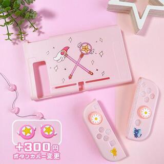 Nintendo Switch - カードキャプターさくら さくらカード編 Switch ソフトカバー RM02