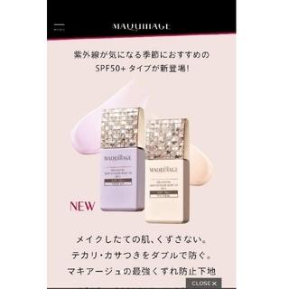 MAQuillAGE - マキアージュ ドラマティックスキンセンサーべース/ナチュラル/SPF50 新商品