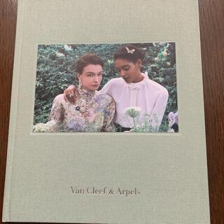 ヴァンクリーフアンドアーペル(Van Cleef & Arpels)のヴァンクリーフ&アーペルカタログ写真集(その他)