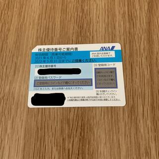 エーエヌエー(ゼンニッポンクウユ)(ANA(全日本空輸))のANA 株主優待割引券(航空券)