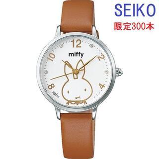 SEIKO - 限定300本 miffy ミッフィー 腕時計 セイコー①