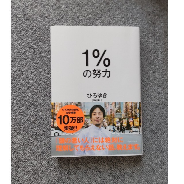 1%の努力 エンタメ/ホビーの本(ビジネス/経済)の商品写真
