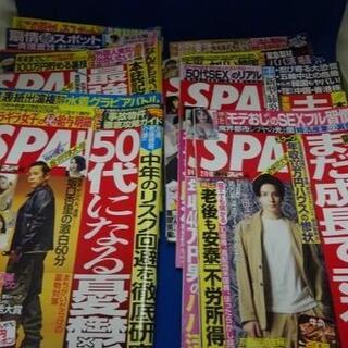 古雑誌/週刊SPA(スパ)まとめ売り(全26冊セット)(ニュース/総合)