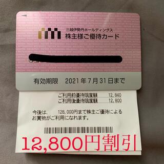 ミツコシ(三越)の三越伊勢丹 株主優待(10%割引)(ショッピング)