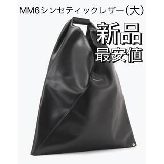 エムエムシックス(MM6)の《新品最安値》MM6 ジャパニーズバッグ シンセティックレザー(トートバッグ)