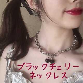 最安値 ブラックチェリーネックレス オルチャン 量産型 地雷 韓国 さくらんぼ(ネックレス)