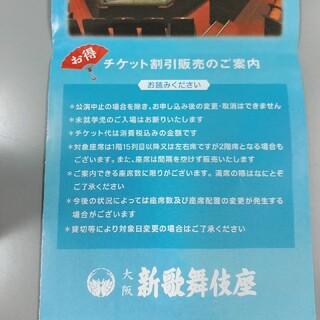 キンテツヒャッカテン(近鉄百貨店)の近鉄 大阪新歌舞伎座(伝統芸能)