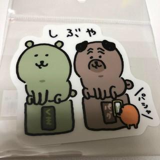 自分ツッコミくま POP BOX  渋谷限定 ステッカー☘