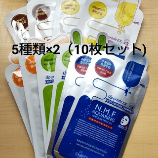 メディヒール 色々お試しフェイスマスク パック5種類×2(10枚セット)