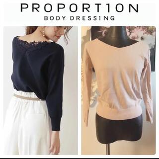 プロポーションボディドレッシング(PROPORTION BODY DRESSING)のプロポーションボディドレッシング バックレースニット マイストラーダ(ニット/セーター)