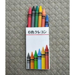 6色 クレヨン(クレヨン/パステル)