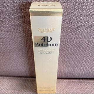 ドクターシーラボ(Dr.Ci Labo)のドクターシーラボ 4Dボトリウムエンリッチリフト 18g  1本(美容液)