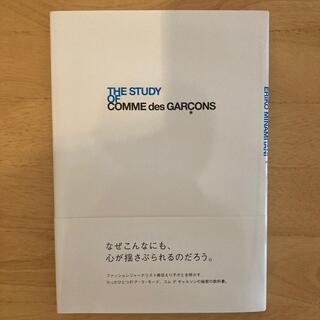 コムデギャルソン(COMME des GARCONS)のザ・スタディ・オブ・コムデギャルソン(ファッション/美容)
