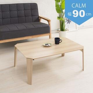 カームテーブル 幅90cm 折りたたみ 机 ブラウン【075】(ローテーブル)
