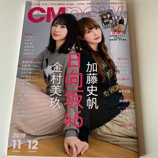 ケヤキザカフォーティーシックス(欅坂46(けやき坂46))のCM NOW (シーエム・ナウ) 2019年 11月号(音楽/芸能)