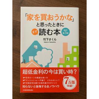 ニッケイビーピー(日経BP)の「家を買おうかな」と思ったときにまず読む本 改訂第3版(住まい/暮らし/子育て)