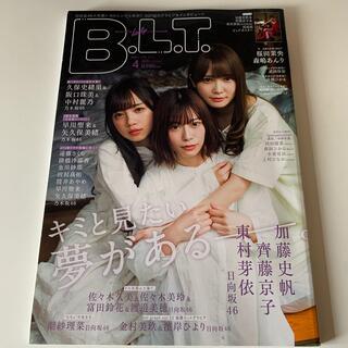 ケヤキザカフォーティーシックス(欅坂46(けやき坂46))のB.L.T.関東版 2020年 04月号(音楽/芸能)