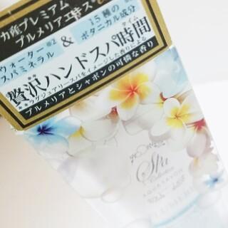 アクアシャボン スパコレクション ハンド&ネイルクリーム プルメリアスパの香り