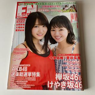 ケヤキザカフォーティーシックス(欅坂46(けやき坂46))のENTAME (エンタメ) 2018年 07月号(音楽/芸能)