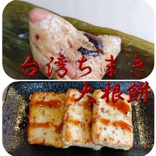 中華惣菜  台湾ちまき3個と大根餅400g  送料込み 即購入歓迎(その他)