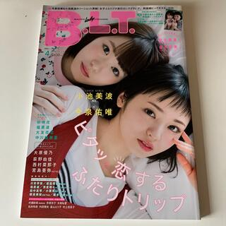 ケヤキザカフォーティーシックス(欅坂46(けやき坂46))のB.L.T.関東版 2018年 04月号(音楽/芸能)