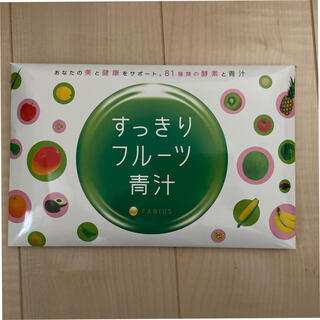 ファビウス(FABIUS)のすっきり フルーツ青汁 未開封(青汁/ケール加工食品)