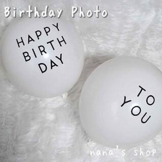 4個♪Happy Birthday バースデーバルーン 風船 白 モノクロ(その他)