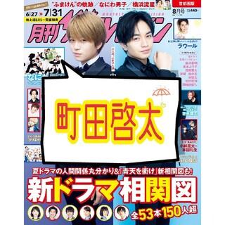 月刊テレビジョン8月号☺️町田啓太 切り抜き