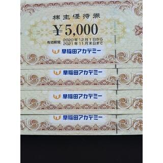 早稲田アカデミー 株主優待