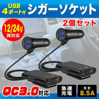 シガーソケット usb コンセント 充電器 2連 3連 増設 急速 充電 4