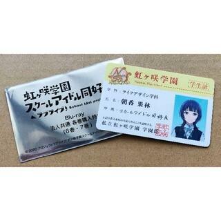 ラブライブ 虹ヶ咲学園スクールアイドル同好会 学生証 朝香果林(その他)