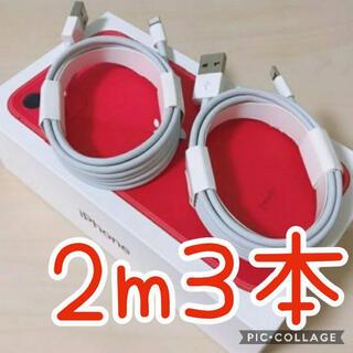 2m3本 iPhone ライトニングケーブル 充電器 純正品質 vzu