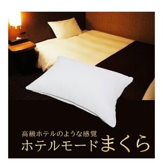 西川 - 未使用 昭和西川 ホテルタイプ枕