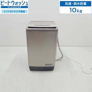 日立 - 日立 ビートウォッシュ 保証付 BW-V100A 洗濯機 10キロ 2017年