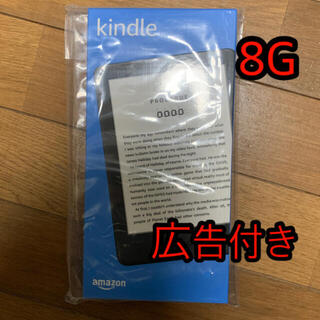 Kindle 8GB 広告つき