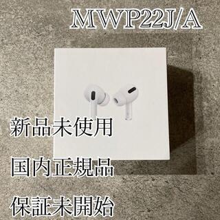 Apple - エアーポッズ プロ AirPods Pro MWP22J/A 新品 国内正規品