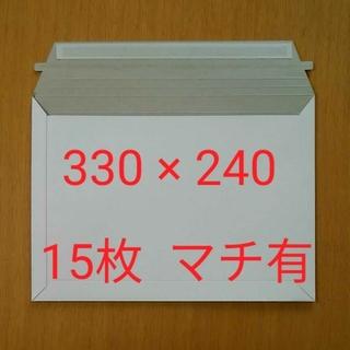 A4 厚紙封筒(マチ有) 15枚 ゆうパケット・クリックポスト対応可能