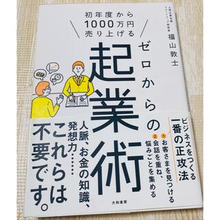 ゼロからの起業術 初年度から1000万円売り上げる 福山敦士