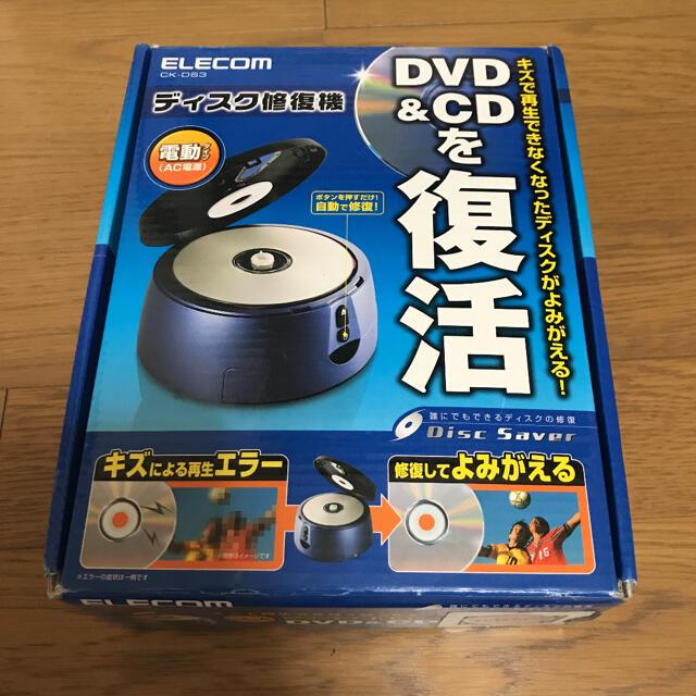 ELECOM(エレコム)のELECOM ディスク修復機 CK-DS3 スマホ/家電/カメラのテレビ/映像機器(その他)の商品写真