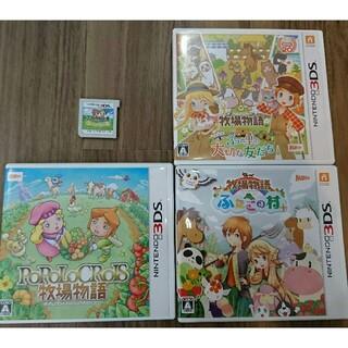 ニンテンドー3DS(ニンテンドー3DS)の牧場物語 4本セット 3dsソフト(携帯用ゲームソフト)